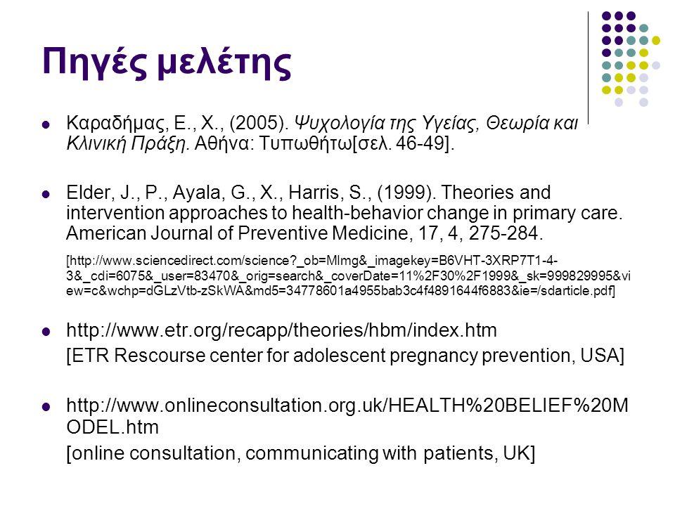 Πηγές μελέτης Καραδήμας, Ε., Χ., (2005). Ψυχολογία της Υγείας, Θεωρία και Κλινική Πράξη. Αθήνα: Τυπωθήτω[σελ. 46-49].